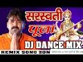 Download Saraswati puja DJ dance mix 2019 MP3,3GP,MP4