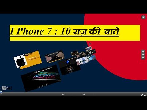 I Phone 7 : 10 राज़ की  बाते