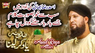New Naat 2019 - Madina Yaad Karlena - Asad Raza Attari - Official Video - Heera Gold