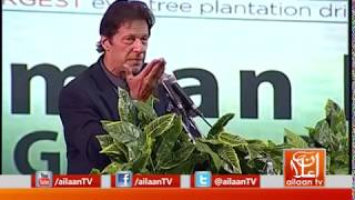 Imran Khan Speech 14 November 2017 @PTIofficial