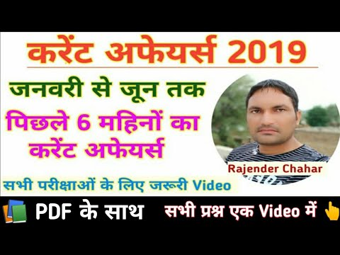 22 July 2019 Current Affairs, Daily current affairs in hindi
