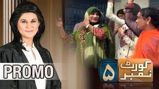 Khawaja Sirah Election Mein Umeedwar   Court No.5   PROMO   SAMAA TV   14 Sep 2017