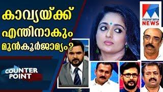 Why is it that Kavya fears like Nadirsha?   Counter point   Manorama News