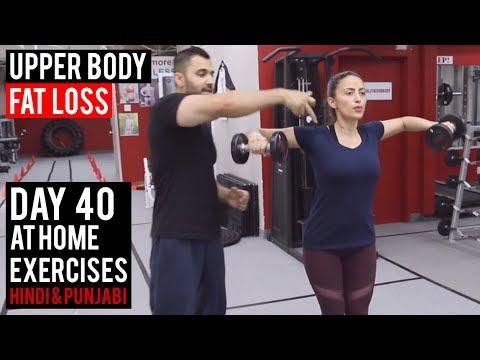 | Day 40 | Upper Body Toning & Fat Loss At HOME! (Hindi / Punjabi)