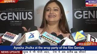 Ayesha Jhulka  at the wrap party of the film Genius | www.mumbairaftarnews.com |