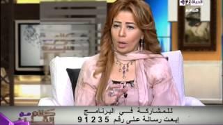 كلام من القلب - د.إيمان فكري - وصفات طبيعية لتكبير الثدي - Kalam men El qaleb