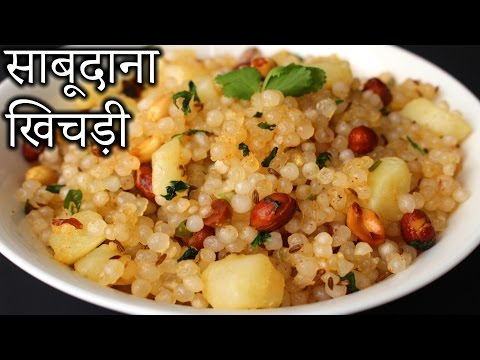 Sabudana Khichdi in HINDI | Non Sticky Sabudana Khichdi | How to Make Sabudana Khichdi in Hindi
