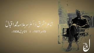 Kalam E Allama Iqbal