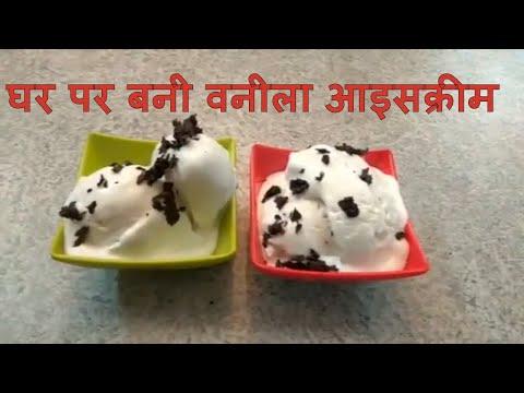 Vanilla Ice Cream Recipe - Homemade Eggless Vanilla Ice Cream-home made ice cream