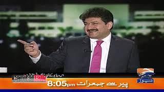 Capital Talk | Hamid Mir | 14th November 2019 | Part 01