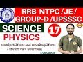 Class 17 |#RRB  NTPC /JE / GROUP-D /UPSSSC/Ncert Based |Science | Physics |By Vivek Sir |
