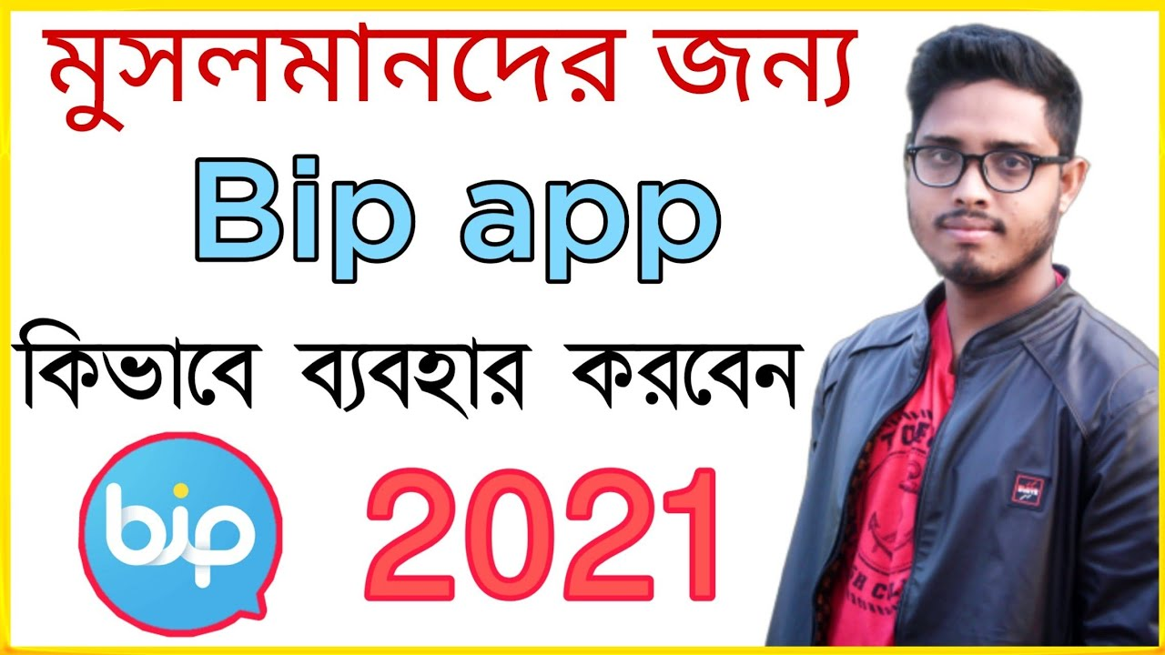 Download Bip app কিভাবে ব্যবহার করবেন? How To use bip app 2021।। Bip app review।। #bipapp MP3 Gratis
