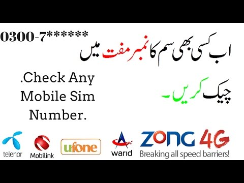 trace mobile number in pakistan with address - How To Find Someone