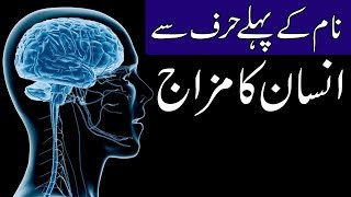 Name se Insan Ka Mizaj || ilm e Jafar || nam || نام || नाम || Brain || Astrology || Mehrban Ali