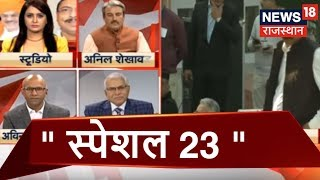 Download ″ स्पेशल 23 ″   Special Discussion   Rajasthan Latest News Video