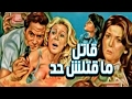 Qatel Ma Qatalsh Had Movie - فيلم قاتل ماقتلش حد