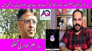 اسد عمر پاکستانی معیشت کے ساتھ کیا کرنے جا رہے ہیں ستاروں کی روشنی میں
