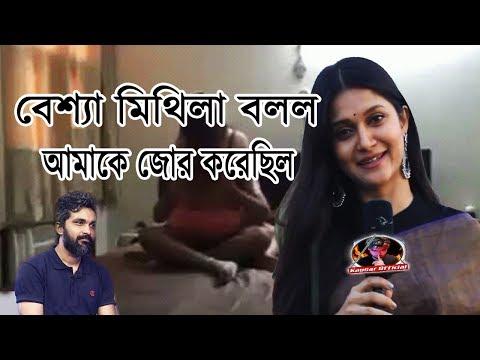 Xxx Mp4 বেশ্যা মিথিলা বলল আমাকে জোর করেছিল Mithila Tahsan Fahmi Bangla 3gp Sex