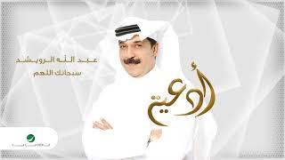 Abdullah Al Ruwaished ... Sobhanak Allahom | عبد الله الرويشد ... سبحانك اللهم