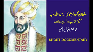 Sultan Mahmood Ghaznawi Short Documentary by Muhammad Khizer