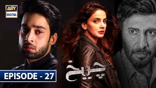 Cheekh Episode 27 | 20th July 2019 | ARY Digital Drama