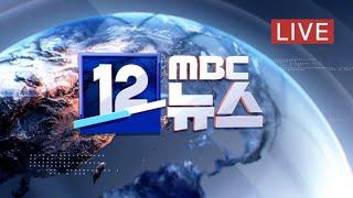 '코로나19' 확진자 169명 추가‥총 1,146명 - [LIVE]MBC 12시 뉴스 2020년 2월 26일