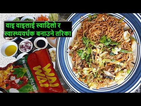 वाइ-वाइ फ्राई-How To Make Nepali Wai Wai Noodle-Nepali Style Wai Wai Fry Noodle-Nepali Veggie Noodle