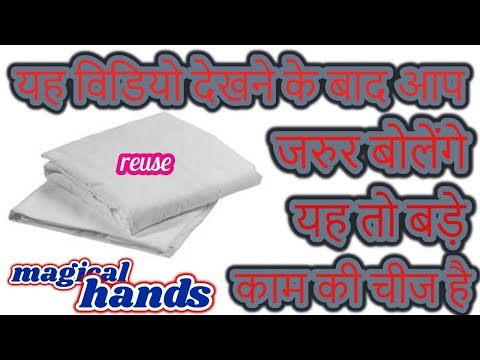 BED SHEET FABRIC REUSE NEW IDEA 2018-RECYCLE SERIES VIDEO 34