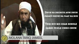 Dhun Re Dhuniye Apni Dhun | Molana Tariq Jameel | Shayari