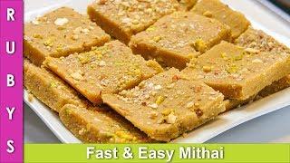 Sukhadi Attay ki Mithai Fast, Easy & Best Homemade Mithai Recipe in Urdu Hindi - RKK