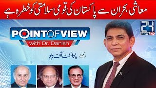 Economic crisis in Pakistan |Point of View with Dr Danish | 17 Oct 2017 | 24 News HD