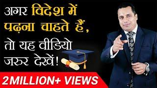 अगर विदेश में पढ़ना चाहते हैं, तो यह Video ज़रूर देखें   Dr Vivek Bindra