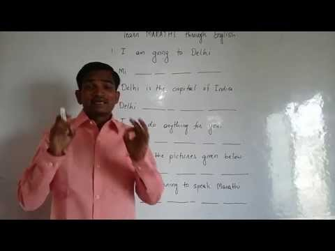 Learn Marathi through English.   Simple Marathi Conversation.  Learn Marathi in 5 Minutes