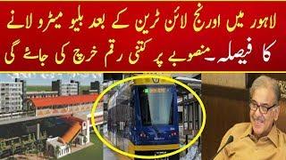 After Orange Line Metro Train In Lahore | Blue Line Metro Train Also Start In Lahore |Punjab Trains|