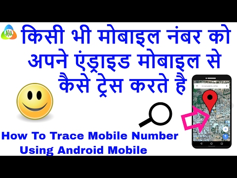 trace mobile number in india l trace mobile number location l track cell phone location