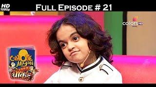 Chhote Miyan Dhaakad - 10th June 2017 - छोटे मियां धाकड़ - Full Episode
