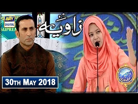 Shan e Iftar – Segment – Zawia – Debate competition - 30th May 2018