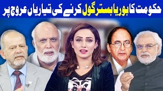 Think Tank With Syeda Ayesha Naaz - 14 January 2018 - Dunya News