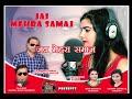 Download Jai Mehra Samaj  By Aakriti Mehra and Raju Rao, Lyricist and Music Director S.R.Dehariya MP3,3GP,MP4