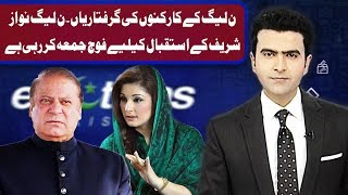 Elections Pakistan   Crackdown launched against PMLN workers   12 July 2018   Express News