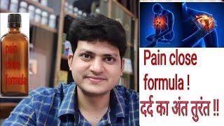 Homeopathic pain killer formula ? Pain close combination !! दर्द का अंत तुरंत !