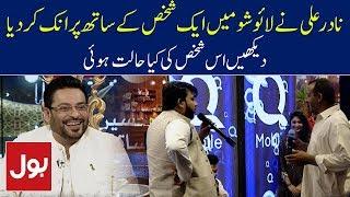 Nadir Ali Live Prank In Ramzan Mein BOL Transmission With Amir Liaquat | BOL News