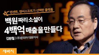 우리 웹소설이 세계 콘텐츠의 주류가 될 것입니다   김환철 문피아 대표이사   웹소설 콘텐츠 기업   세바시 1139회