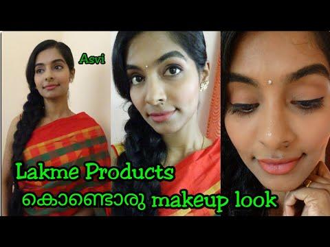 Lakme Products കൊണ്ടൊരു makeup look in malayalam|Affordable makeup in malayalam|malayali youtuber