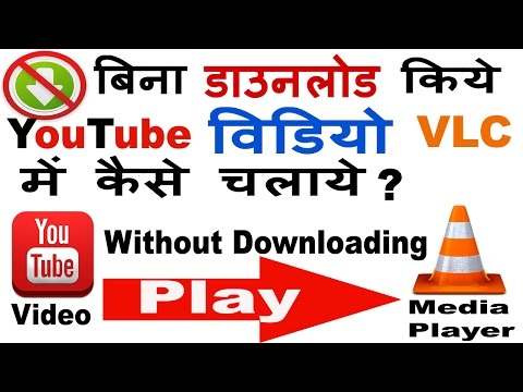 Play Youtube Video In VLC Media Player Without Downloading In Hindi/Urdu-2016 (Must Watch)