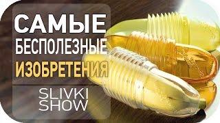 Самые бесполезные изобретения [SLIVKI SHOW]