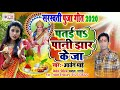Download  पतई पs पानी झार के जा 2 सरस्वती पूजा गीत- 2020- #Aryan bhai - patai par Pani jhar Ke ja MP3,3GP,MP4
