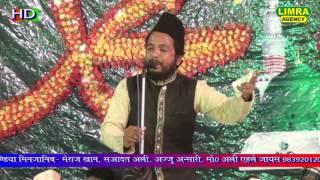 Ulfat Noori Naat Shareef Part 2 2017 Naatiya Mushaira Jais Shareef HD India