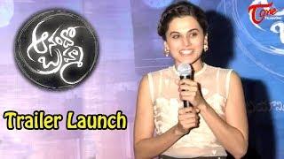 Anando Brahma Trailer Launch || Taapsee Pannu, Vennela Kishore, Srinivas Reddy
