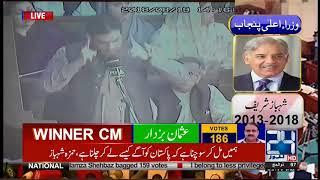 Hamza Shahbaz Speech In Punjab Assembly | 24 News HD